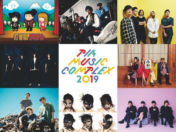 ぴあフェス2019の熱気が再び! 11月24日、テレ朝チャンネル1にて超長尺版放送決定