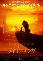 ドナルド・グローヴァー&ビヨンセが名曲『愛を感じて』でデュエット 『ライオン・キング』特別映像公開