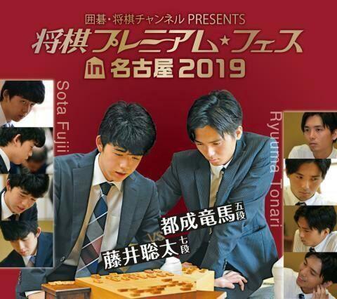将棋プレミアムフェスin名古屋2019