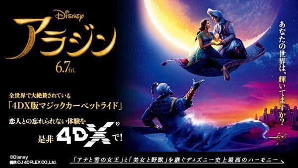 『アラジン』4DX (c)2018 Disney Enterprises, Inc. All Rights Reserved.