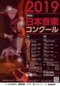 日本音楽コンクール本選 未来の巨匠たちが世に出る瞬間を体験!