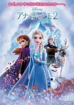 """全世界が注目する""""エルサの秘密""""とは? 『アナと雪の女王2』新ビジュアル公開"""