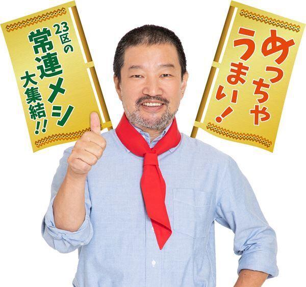 「キム兄の東京23区グルメフェス〜23(にーさん)のオススメ!〜」