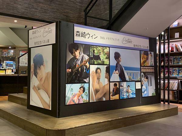 『森崎ウィン 30thメモリアルブック -Partner-』発売記念パネル展の模様