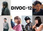 短編映画製作プロジェクト『DIVOC-12』新たな監督6名が追加発表