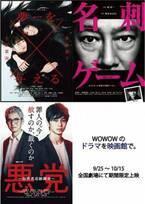 堤真一×岡田将生、ドラマW『名刺ゲーム』が1週間限定で劇場上映