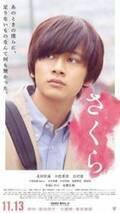 北村匠海×小松菜奈×吉沢亮それぞれの印象的な表情がお目見え 『さくら』キャラポスター公開