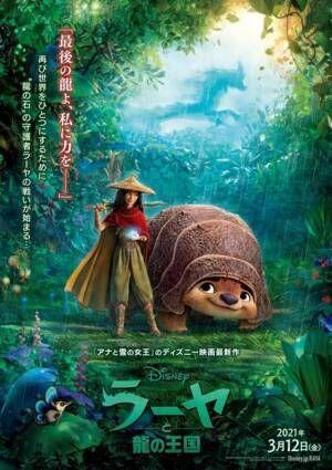 『ラーヤと龍の王国』日本版ポスタービジュアル (c)2020 Disney. All Rights Reserved.