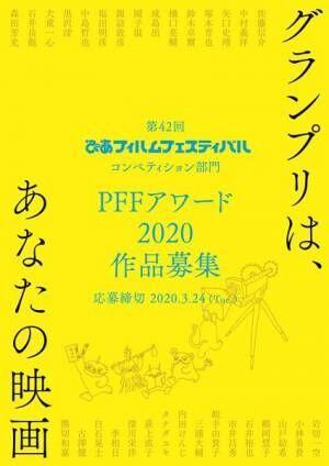 「PFFアワード2020」作品募集