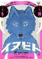 10人のダンサーが加わった長塚圭史の新作『イヌビト~犬人~』開幕