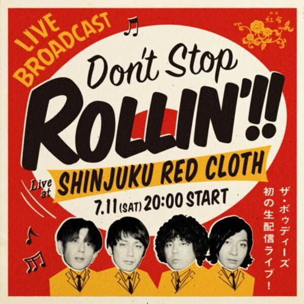 THE BAWDIES「DON'T STOP ROLLIN'!!」告知ビジュアル
