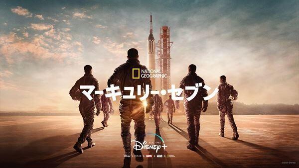 『マーキュリー・セブン』 (c)2020 Disney and its related entities