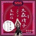 大森靖子、7月22日に生配信ライブ「秘密の接触SSS vol.1」を開催!