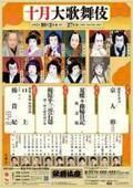 松本白鸚が「濡髪」演じる『双蝶々曲輪日記 角力場』ほか、バラエティ豊かな演目が揃った十月大歌舞伎