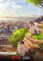 志田未来「ひとりでも多くの方に観ていただきたい」 『泣きたい私は猫をかぶる』Netflixにて配信決定!