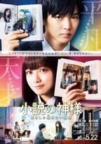 佐藤大樹×橋本環奈の共闘関係を表現 『小説の神様』本ビジュアル公開