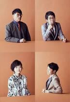 KIRINJI、ベストアルバム『KIRINJI 20132020』全収録内容発表 小林一毅×大島依提亜によるジャケット写真も