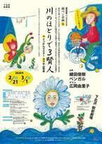 綾田俊樹とベンガルの「綾ベン企画」が3年ぶりに登場