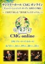クラシック界は今〜再開に向ける動き〜