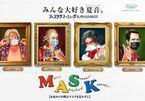 「フェスタ サマーミューザKAWASAKI 2020」 有料映像配信と有観客公演のハイブリッドで開催!