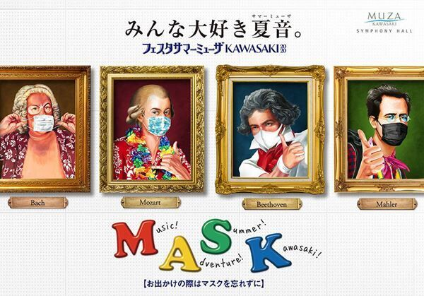「フェスタ サマーミューザKAWASAKI 2020」