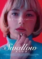"""鑑賞注意!? ヘイリー・ベネットが""""異物""""を飲み込む『Swallow/スワロウ』予告映像公開"""