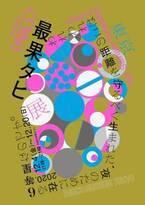 """最果タヒ、""""詩の展示""""を巡回開催「どうか、言葉を見に来てください」"""