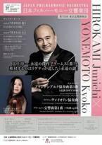 2020年7月、日本フィル再起動! 文化の継続と演奏家を守るための支援にも注目を!