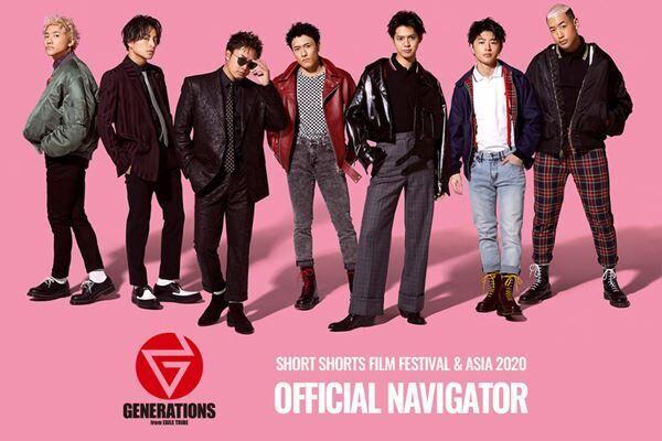「ショートショートフィルムフェスティバル&アジア2020」フェスティバルナビゲーター:GENERATIONS from EXILE TRIBE