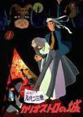 TOHOシネマズ 池袋、『「もう1度見たい」アニメーション映画 特集上映』を開催! 『カリオストロの城』『涼宮ハルヒの消失』も
