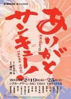 小松台東・松本哲也の書き下ろしを青年座が上演