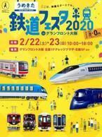 大人も子供も楽しめる「うめきた鉄道フェスタ2020」が今年も開催!