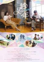 峯田和伸&橋本マナミが山形弁を披露! 岡本かの子の傑作小説を映画化、『越年 Lovers』予告編公開
