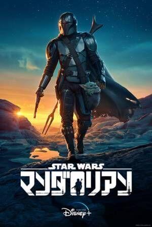 『マンダロリアン』シーズン2 (C)2020 Lucasfilm Ltd.
