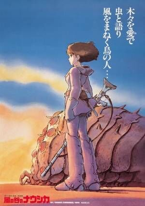 『風の谷のナウシカ』 (c)1984 Studio Ghibli・H