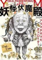 『荒俣宏の妖怪伏魔殿2020』11月6日より開催 5つのポイントを紹介