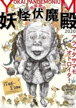 荒俣宏の妖怪伏魔殿2020