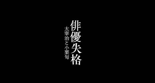 4月2日(木)発売 映画『人間失格 太宰治と3人の女たち』Blu-ray 豪華版の特典映像を一部独占公開!