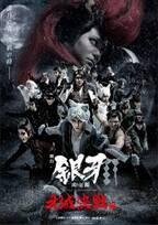 舞台『「銀牙 -流れ星 銀-」~牙城決戦編~』が開幕 初日の写真と出演者コメント公開