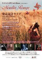 さかもと未明、3rdアルバム『Moulin Rouge』発売記念ライブ開催 バンジャマン・ルグランも動画で出演