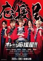 A.B.C-Z、初主演映画『オレたち応援屋!!』ディザービジュアル&特報公開
