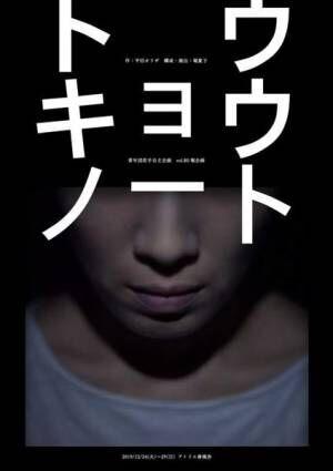青年団若手自主企画vol.80 堀企画『トウキョウノート』