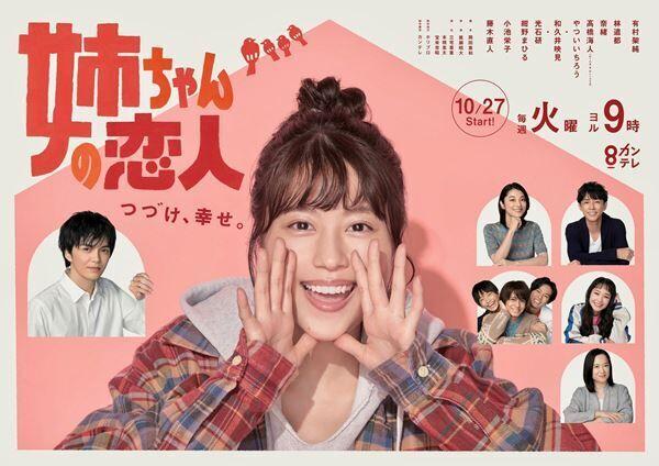カンテレ・フジテレビ系 10月期新火9ドラマ『姉ちゃんの恋人』