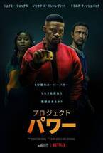 J・G=レヴィットが銃に撃たれながらも復活? Netflix映画『プロジェクト・パワー』本編映像公開