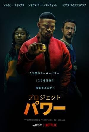 Netflix映画『プロジェクト・パワー』