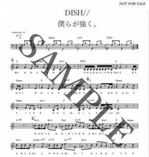 DISH//、全国の学生に楽譜を無償提供するプロジェクト「僕らが強く。~共に歌い、共に奏でよう。~」を開始