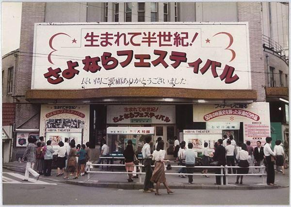 映画史を彩る街・日比谷で新旧映画体験!HIBIYA CINEMA FESTIVAL 2020に行こう!