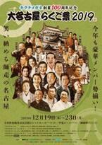 過去最大規模で「大名古屋らくご祭2019」が開催