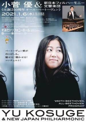 「小菅優&新日本フィルハーモニー交響楽団」