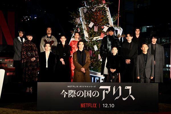 Netflix『今際の国のアリス』ワールドプレミアイベント (C) 麻生羽呂・小学館 / ROBOT